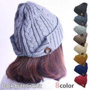 髪を結んだまま被れる ニット帽 レディース メンズ 秋 冬 帽子 スノボ スキー 防寒 暖かい ボタン ニットキャップ 【バックボタンニットキャップ】