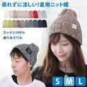 サマーニット帽 レディース メンズ 春夏 夏用 コットン 帽子 大きいサイズ 大きめ 涼しい お揃い おそろい ペア ペア…