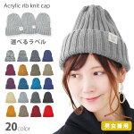 【送料無料】ラベルが選べる3タイプ&豊富な20カラー★リブラベルアクリルニットキャップニット帽冬防寒レディースメンズカップルお揃いおそろいペアペアルックビーニーリブスノボラベル