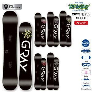 21-22 GRAY SNOWBOARD グレイ SHRED シュレッド ガルウイングWキャンバー ツイン 軽量ポプラ・ウッドコア グラトリ スノーボード 板 2022年モデル 正規品