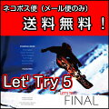 【Let'sTry5】レッツトライ5Let'sTry5FINALレッツトライファイナルグラトリハウツーDVD最新グラトリスノーボードSPREAD尾川慎二
