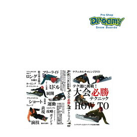 KAGAYAKING テクニカルチャレンジDVD テク選に挑戦! 大会必勝テクニック HOW TO カービングテクニック テクニカル スノーボード