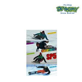 KAGAYAKING SP5 カガヤキング SP5 カービングテクニック フリーライディング テクニカル スノーボード カービング DVD スノー