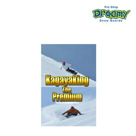 KAGAYAKING Kagayaking The Premium プレミアム カービングテクニック フリーライディング テクニカル スノーボード カービング DVD スノー