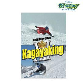 KAGAYAKING 12 カガヤキング 12 カービングテクニック フリーライディング テクニカル スノーボード カービング DVD