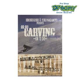即納!越博&中本優子 最新CARVING TECHNIQUE-How To DVD- カービング DVD ムービー テクニカル レッスン