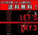 Let's Try3 レッツトライ3 グラトリDVD HOW TO DVD スノーボード グラトリ GROUND TRICK SNOWBOARDING グラウン...