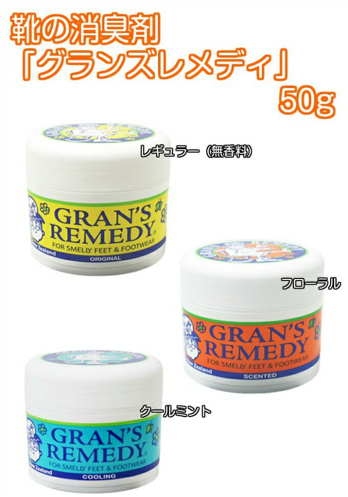 靴の消臭剤 GRAN'S REMEDY グランズレメディ 50g 抗菌 消臭