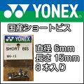 スノーボードバインディング用国産ショートビス8本入り15mmM6-15YONEXヨネックスBURTONスノーボードビス