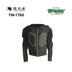 鎧武者(ヨロイムシャ) ボディプロテクター キッズ YM-1760 ジュニア 【XRDレイヤリングパッド(2層パッド+3Dメッシュ)使用】 BK