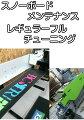 スノーボードメンテナンスレギュラーフルチューニングTUNEUP修理加工補修ストラクチャーSNOWBOARD