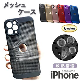 iPhone SE 第二世代 se2 ケース iPhone11 11Pro 11ProMax 熱発散 スマホケース iPhoneX XS 7 8 XR XSmax 韓国 8Plus 6 6s 6Plus 6sPlus メッシュ 薄型 軽い アップルマーク ペア お揃い カップル 女性 男性 シンプル 送料無料 JK