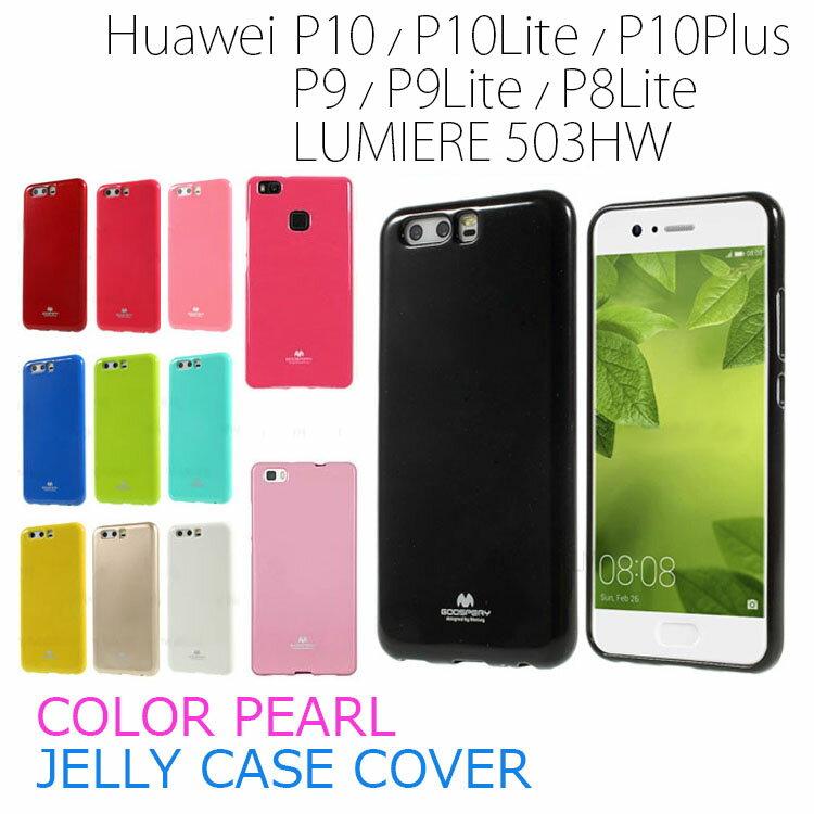 Huawei P10 liteケース HUAWEI P10 Plus カバー P9 Lite P8 lite LUMIERE 503HW ソフト ジェリー TPU カラフル シリコン PEARL JELLY 耐衝撃 スマホケース