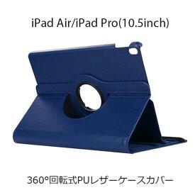 iPad Air 2019 ケース iPad Pro 10.5 ケース iPadAir 2019 手帳型 360°回転式ダイアリー カラフル PUレザー2017 新型10.5インチ A1701 A1709