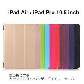 iPad Air 2019 ケース iPad Pro 10.5 ケース iPadAir 手帳型 オートスリープ 耐衝撃 スマートカバー対応 カラフル スリム PUレザー 新型 A1701 A1709 2019/2017モデル