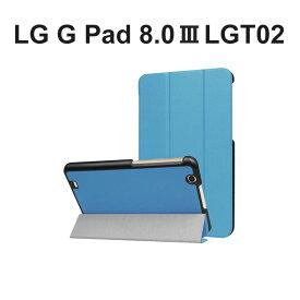 ケース Jcom タブレット lgt02 ジェイコム タブレット カバー LG G Pad 8.0 III 手帳型 スリム スタンド PU レザー 耐衝撃 最新 2017