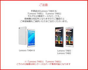 LenovoTAB3ケースLenovoTAB48ケースLenovoTAB2手帳型カバー耐衝撃スタンドシンプルPUレザーカラフル602LV501LV