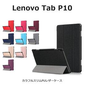 Lenovo Tab P10 ケース Lenovo Tab P10 カバー 手帳型 耐衝撃 スリム スタンド PUレザー カラフル Lenovo タブレットケース SIMフリー