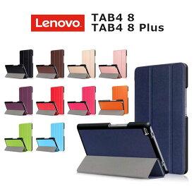 Lenovo tab4 8 カバー Lenovo Tab4 8 Plus ケース タブレットケース 手帳型 カバー耐衝撃 スタンド スリム PU レザー カラフル ZA2B0025JP ZA2B0045JP ZA2E0041JP ZA2F0141JP