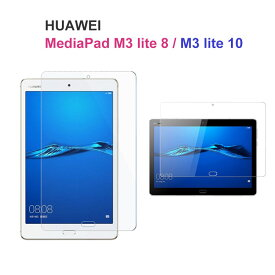 MediaPad M3 lite 10 フィルム Huawei MediaPad M3 lite 8 メディアパッドM3 ライト 液晶保護 画面保護 クリア スクリーンガード 8インチ 10.1インチ Wi-Fiモデル LTEモデル SIMフリー タブレット