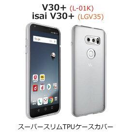 V30+ ケース isai LGV35ケース V30+ L−01K ケース スリム シリコン クリア TPU 薄型 耐衝撃 L-01K JOJO L-02K