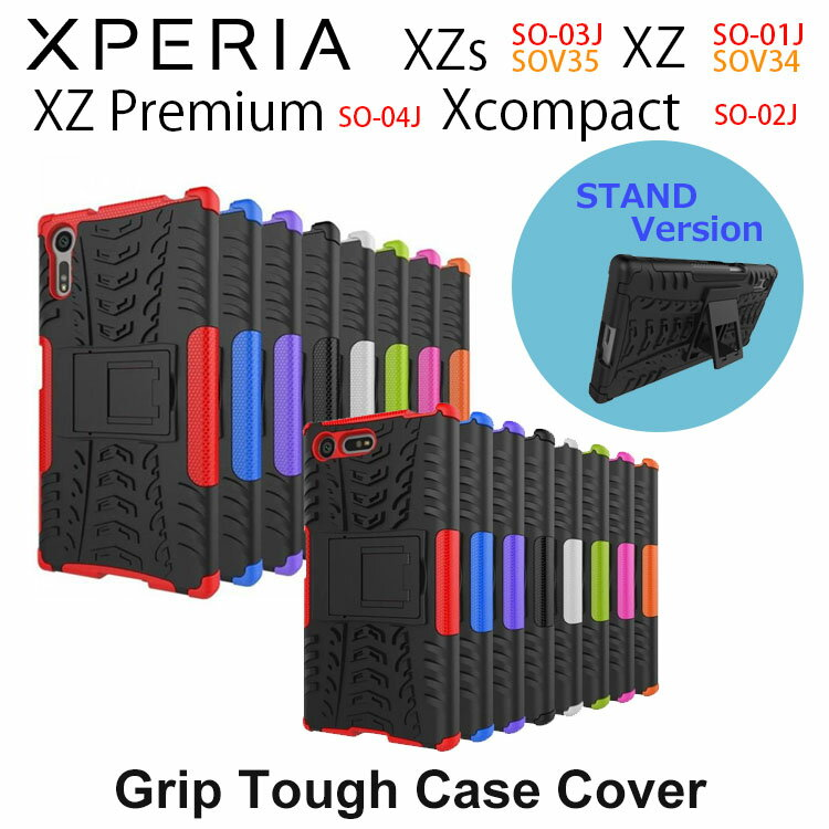 Xperia XZs ケース 耐衝撃 XperiaXZ Premium カバー Xperia X Compact スマホケース グリップ タフ 二重構造 TPU ハード