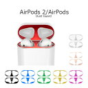 AirPods シール AirPods 金属粉侵入防止 AirPods アクセサリー AirPods 粉塵侵入防止 AirPods 内側 シール メタル メ…