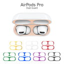AirPods Pro ダストガード AirPods Pro シール AirPods Pro アクセサリー 金属粉侵入防止 内側 シール メタル メタリ…