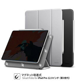 iPad Pro 12.9 ケース 2018 モデル iPad Pro 12.9 ケース 第3世代 マグネット吸着式 Smart Folio ケース フリップ型 スタンド 薄型 オートスリープ機能 手帳型 Apple pencil収納 フレームなし お取り寄せ