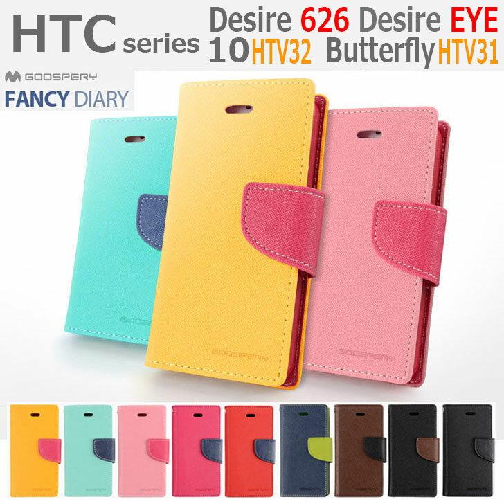 HTC 10 Desire 626 HTC Desire eye HTC J butterfly HTV31 ケース カバー 専用 MERCURY FANCY 手帳型 PU レザーケース カバー for HTC 10 HTV32 Desire 626 HTC Desire eye HTC J butterfly HTV31 楽天モバイル デザイア626,アイ j バタフライ ケース カバー スマホケース