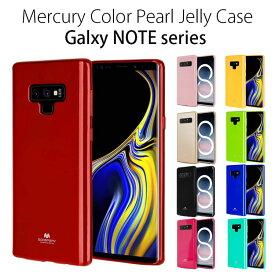 GALAXY Note9 ケース Galaxy Note8 ケース SC-01L SCV40 SC-01K 耐衝撃 Mercury Pearl Jelly Case ソフトケース ラメ