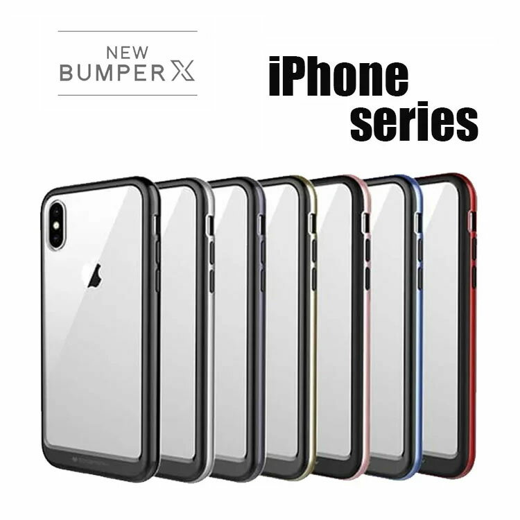 iPhone XS ケース iPhone X ケース iPhone XS Max ケース iPhone XR ケース バンパー 背面付き TPU 透明 クリア 軽い 耐衝撃 MERCURY GOOSPERY NEW BUMPER X iPhone8 ケース iPhone8 Plus ケース