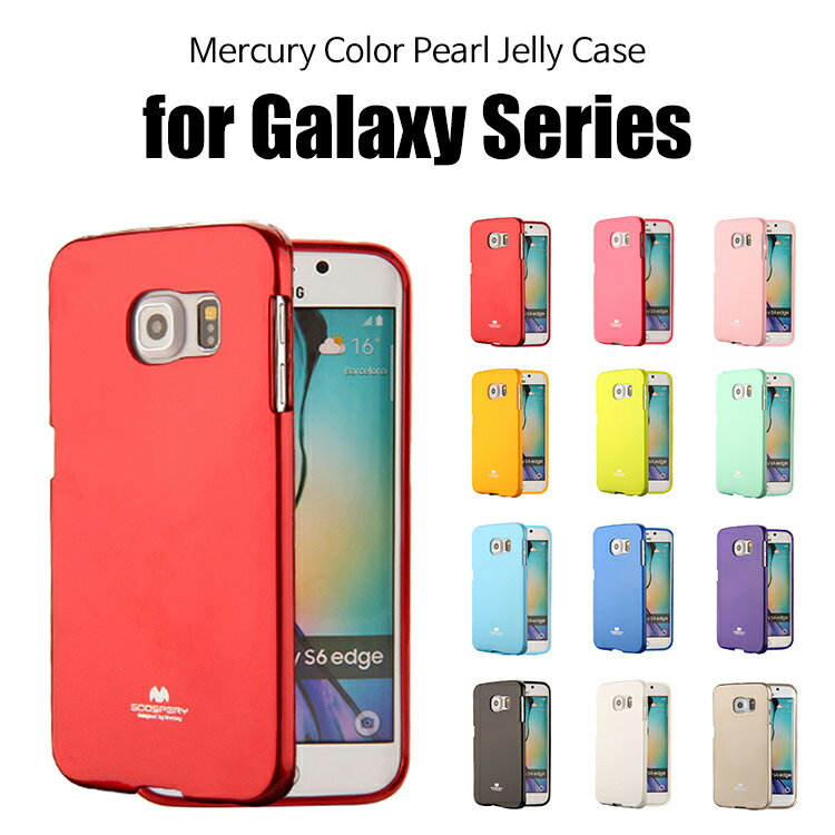 GALAXY S8 ケース Galaxy Note8 ケース Galaxy S7edge ケース Galaxy S8+ Galaxy S6 edge Galaxy S6 Mercury PEARL JELLY スマホケース