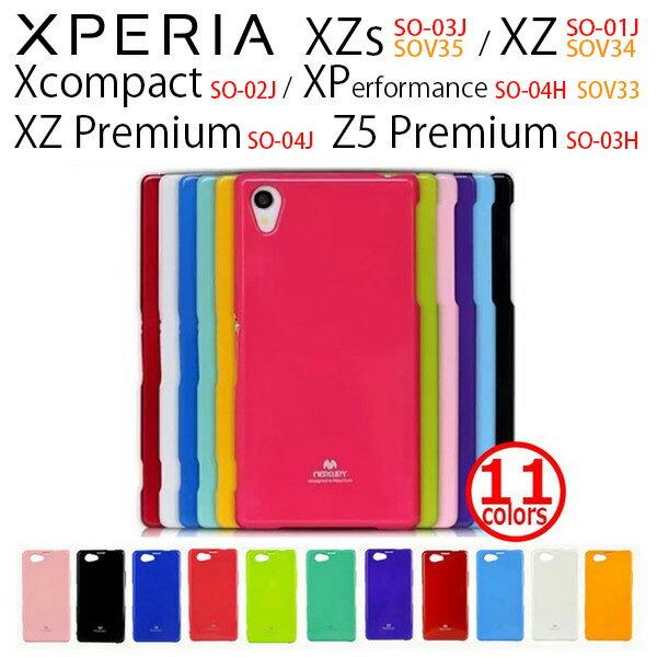 Xperia XZs ケース Xperia XZ Premium カバー Xperia XZ Xperia X Performance Xperia Z5 Premium Xperia X Compact MERCURY COLOR PEARL JELLY ソフト TPU スマホケース 耐衝撃