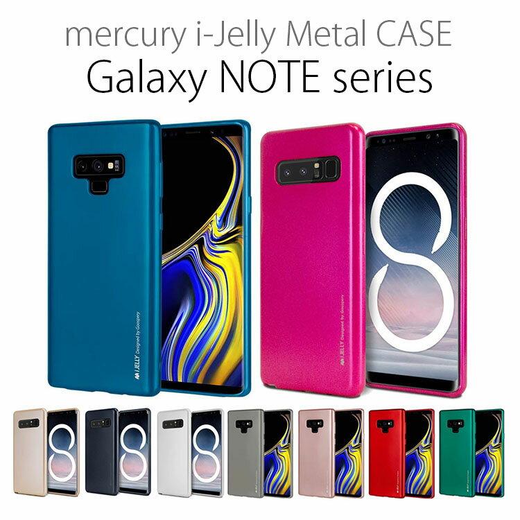 GALAXY Note9 ケース Galaxy Note8 ケース SC-01L SCV40 SC-01K 耐衝撃 MERCURY i-JELLY METAL メタル スマホケース ソフトケース