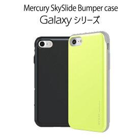 GALAXY S9 ケース Galaxy S8 ケース Galaxy S9+ ケース Galaxy Note8 ケース Galaxy S7edge ケース Galaxy S9+ Galaxy S8+ バンパー Mercury スカイスライド 耐衝撃 TPU 背面 カード ポケット