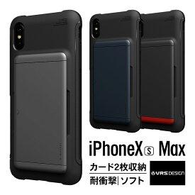 iPhone Xs Max ケース カード 収納 耐衝撃 衝撃 吸収 背面 カード ホルダー 2枚 ハイブリッド カバー 衝撃に強い 落下に強い カードケース Qi ワイヤレス 充電 対応 Apple iPhoneXs Max アイフォンXs Max アイフォンXsマックス VRS DESIGN Damda Glide Shield お取り寄せ