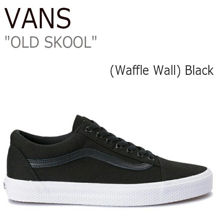 送料無料 バンズ オールドスクール スニーカー VANS メンズ レディース OLDSKOOL (Waffle Wall) Black True white ワッフル ウォール ブラック VN0A38G1OJS1 シューズ