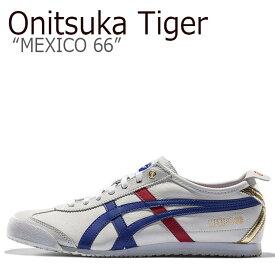 オニツカタイガー スニーカー Onitsuka Tiger メンズ レディース MEXICO 66 メキシコ66 White Blue ホワイト ブルー D507L-0152 シューズ
