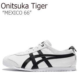 オニツカタイガー スニーカー Onitsuka Tiger メンズ レディース MEXICO 66 メキシコ66 WHITE BLACK ホワイト ブラック D508K-0190 シューズ