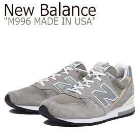 59cca3889b7fe ニューバランス 996 スニーカー New Balance メンズ レディース 996 ニューバランス996 M996 MADEINUSA シューズ  【中古】
