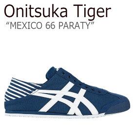 オニツカタイガー メキシコ66 スニーカー Onitsuka Tiger メンズ レディース MEXICO 66 PARATY メキシコ 66 パラティー MIDNIGHT BLUE ミッドナイトブルー 1183A339-401 シューズ