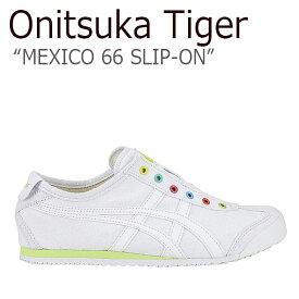オニツカタイガー メキシコ66 スニーカー Onitsuka Tiger メンズ レディース MEXICO 66 SLIP-ON メキシコ 66 スリッポン WHITE NEON LIME ホワイト ネオンライム 1183A540-102 シューズ