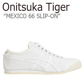 オニツカタイガー メキシコ 66 スニーカー Onitsuka Tiger メンズ レディース MEXICO 66 SLIP-ON メキシコ 66 スリッポン WHITE WHITE ホワイト D528N-0101 シューズ
