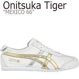 オニツカタイガー メキシコ66 スニーカー Onitsuka Tiger レディース MEXICO 66 メキシコ 66 WHITE ホワイト GOLD ゴールド D70XK-0194 シューズ