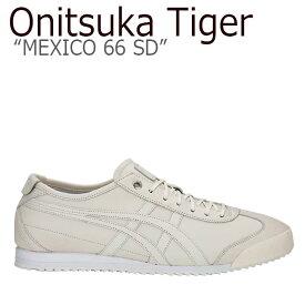 オニツカタイガー メキシコ66 スニーカー Onitsuka Tiger メンズ レディース MEXICO 66 SD メキシコ 66 CREAM クリーム 1183A395-105 シューズ