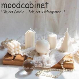 ムードキャビネット キャンドル moodcabinet Object Candle オブジェキャンドル ボンボンキャンドル 5種類 6フレグランス 韓国雑貨 インテリア雑貨 おしゃれ 2460946 ACC