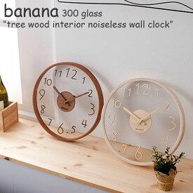 バナナ 時計 banana 300 glass tree wood interior noiseless wall clock ガラスツリー ウッド インテリア ノイズレス壁時計 BROWN ブラウン IVORY アイボリー 韓国雑貨 2097854 ACC