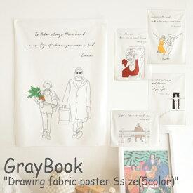 グレーブック タペストリー GrayBook Drawing fabric Poster ドローイング ファブリックポスター ララランド レオン Sサイズ 5種類 韓国インテリア おしゃれ 5205879133 ACC