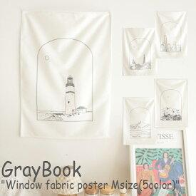 グレーブック ウィンドウポスター GrayBook Window fabric poster ウィンドウ ファブリックポスター タペストリー Mサイズ 5種類 韓国インテリア おしゃれ 5205879133 ACC